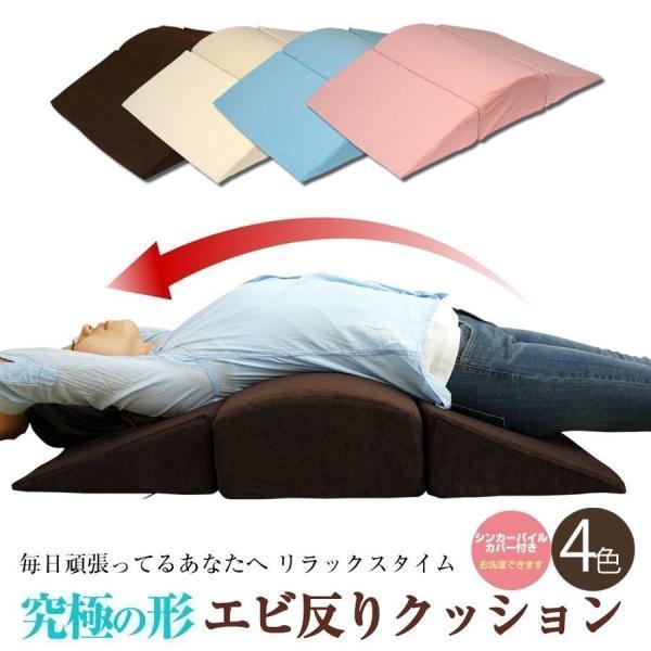 背中ストレッチクッション 寝返り防止クッション 体位変換 ウレタン 三角 アーチ エビ反りクッション 腰枕|bedandmat
