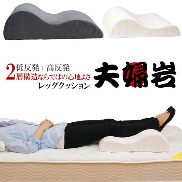 足枕 まくら フットピロー ふくらはぎ むくみ フットケア むくみ防止に リラックス レッグクッション 夫婦岩|bedandmat