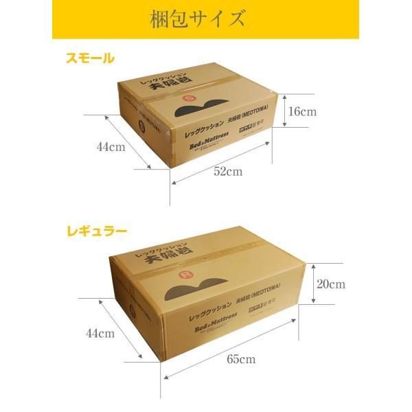 足枕 まくら フットピロー ふくらはぎ むくみ フットケア むくみ防止に リラックス レッグクッション 夫婦岩|bedandmat|19