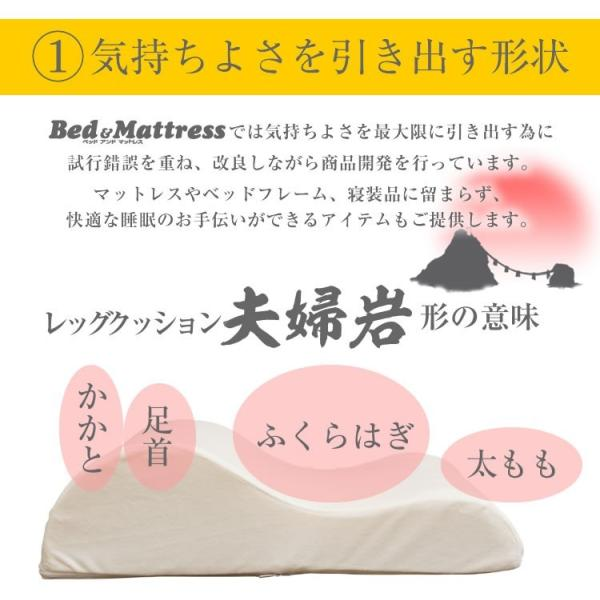 足枕 まくら フットピロー ふくらはぎ むくみ フットケア むくみ防止に リラックス レッグクッション 夫婦岩|bedandmat|04