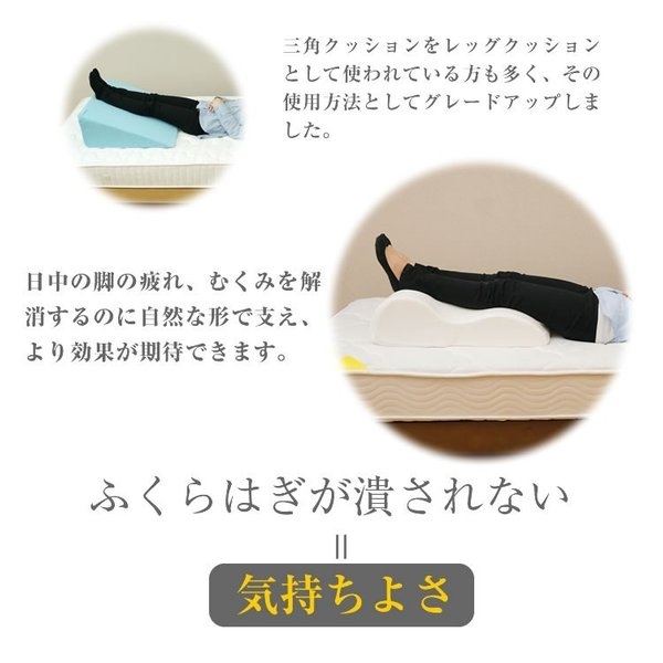 足枕 まくら フットピロー ふくらはぎ むくみ フットケア むくみ防止に リラックス レッグクッション 夫婦岩|bedandmat|08