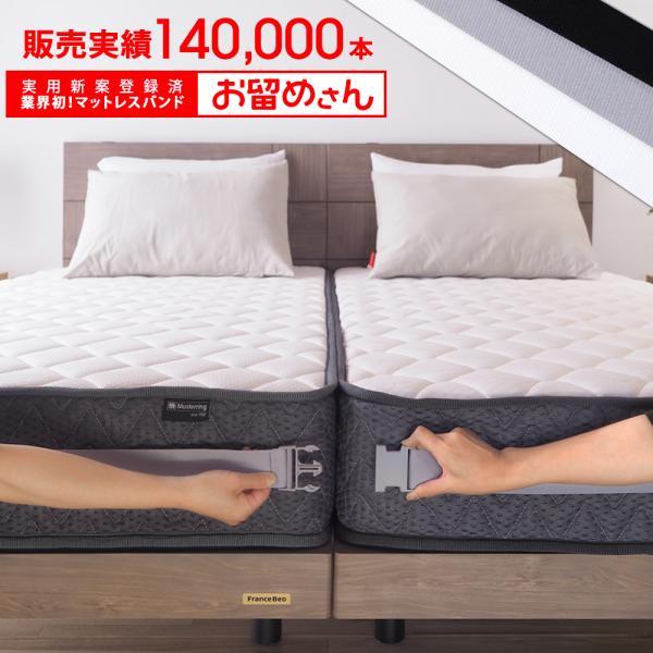 ベッドすきま隙間スキママットレスのズレを防ぐマットレスバンド2台用MB002お留めさんおトメさんおとめさん