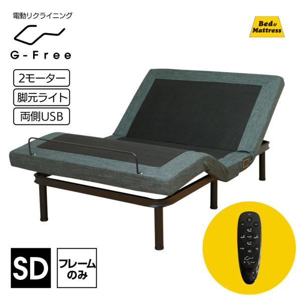 電動ベッド ベッド セミダブル 電動リクライニングベッド  アジャスタブルベース G-Free g-free グレー|bedandmat
