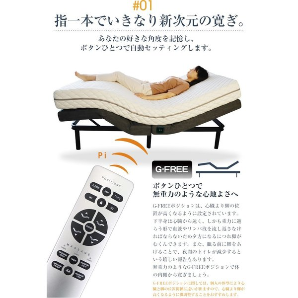 電動ベッド ベッド セミダブル 電動リクライニングベッド  アジャスタブルベース G-Free g-free グレー|bedandmat|06