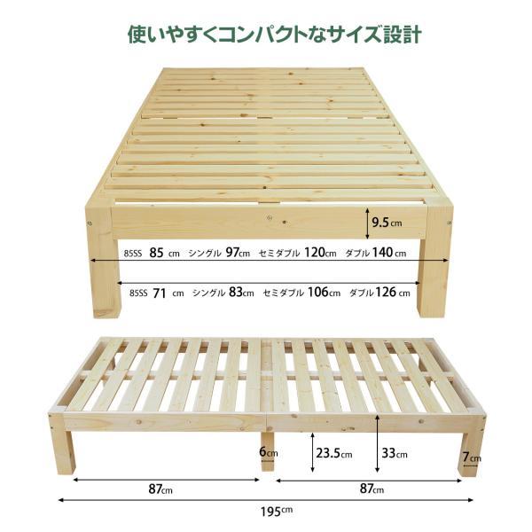 すのこベッド シングル 85スモールシングル  木製ベッドフレーム 真骨頂|bedandmat|12