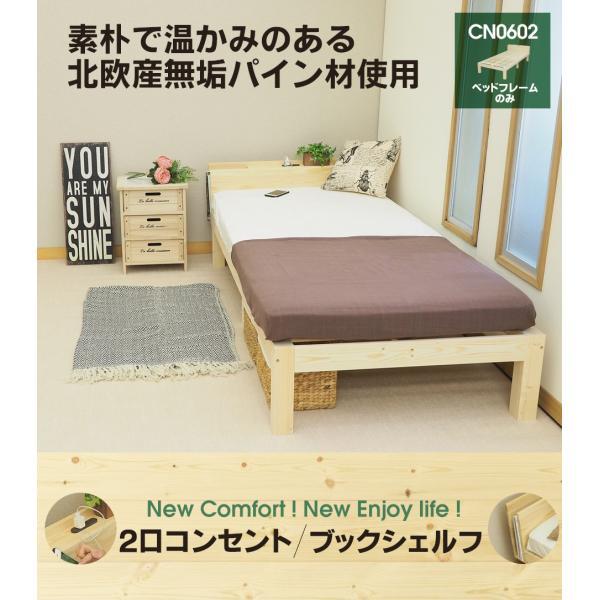 木製ベッドフレーム シングル 85スモールシングル すのこ 宮付き 二口コンセント付き CN0602|bedandmat|02