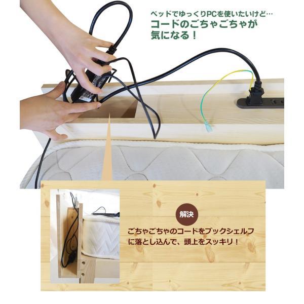 木製ベッドフレーム シングル 85スモールシングル すのこ 宮付き 二口コンセント付き CN0602|bedandmat|11