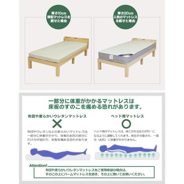 木製ベッドフレーム シングル 85スモールシングル すのこ 宮付き 二口コンセント付き CN0602|bedandmat|13