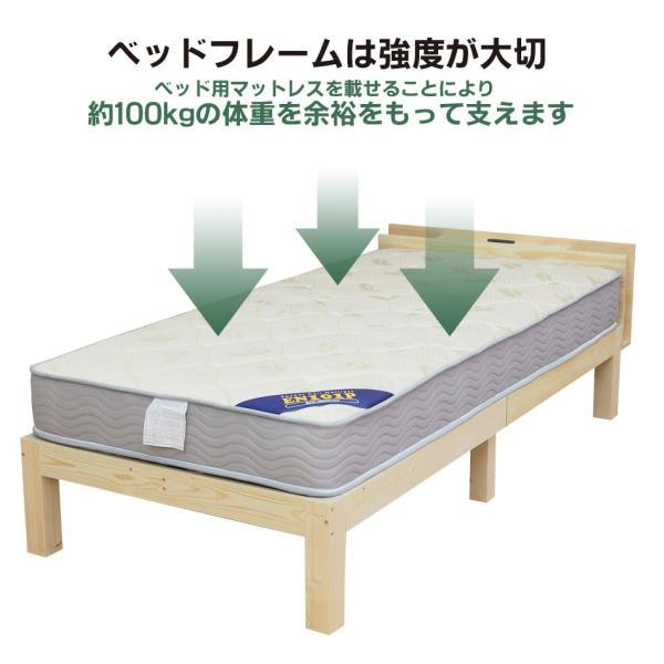 木製ベッドフレーム シングル 85スモールシングル すのこ 宮付き 二口コンセント付き CN0602|bedandmat|18