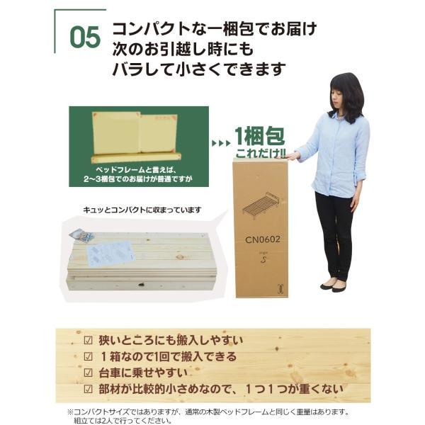 木製ベッドフレーム シングル 85スモールシングル すのこ 宮付き 二口コンセント付き CN0602|bedandmat|20