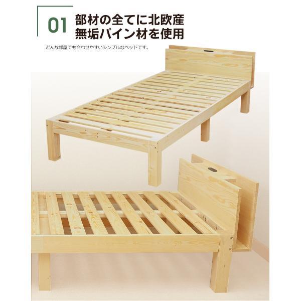 木製ベッドフレーム シングル 85スモールシングル すのこ 宮付き 二口コンセント付き CN0602|bedandmat|03