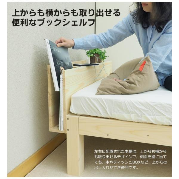 木製ベッドフレーム シングル 85スモールシングル すのこ 宮付き 二口コンセント付き CN0602|bedandmat|08