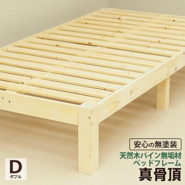 すのこベッド ベッド ダブル 木製ベッドフレーム 真骨頂  bedandmat