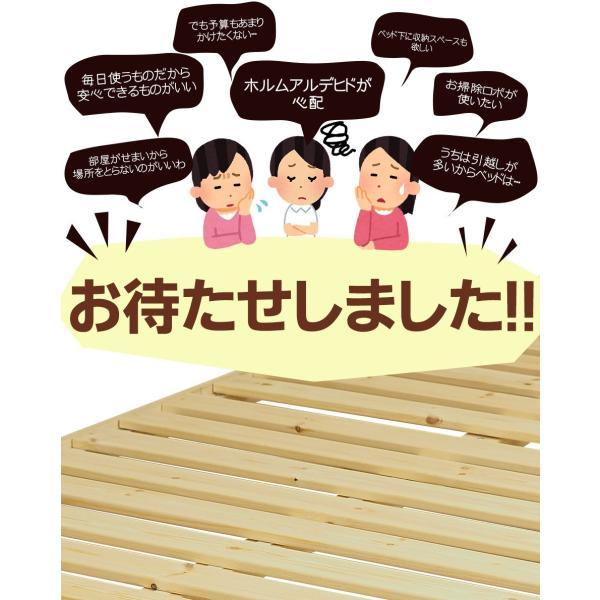 すのこベッド ベッド セミダブル 木製ベッドフレーム 真骨頂 |bedandmat|02