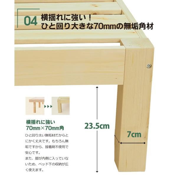 すのこベッド ベッド セミダブル 木製ベッドフレーム 真骨頂 |bedandmat|14