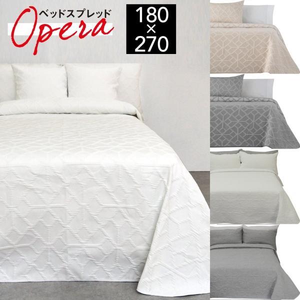 ベッドカバーおしゃれマルチカバーベッドスプレッド180×270オーナメントダマスクオリガミOPERA