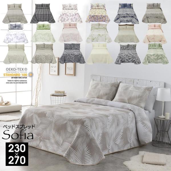 ベッドカバーおしゃれマルチカバーベッドスプレッドダブルベッド230×270cmsofiaソフィア綿50%