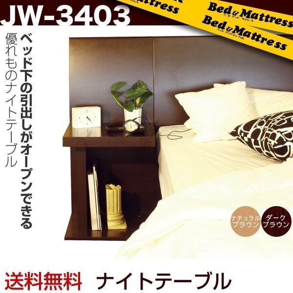 ベッドサイドテーブル ナイトテーブル  JW-3403 【プライオリティ対応】(NT−JW3403|bedandmat