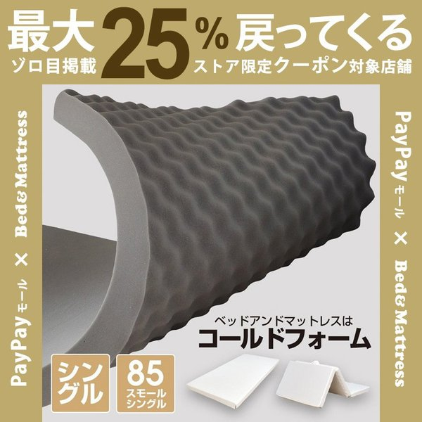 マットレス シングル 高反発 ベッド 10cm ウレタンマットレス ノンスプリング|bedandmat