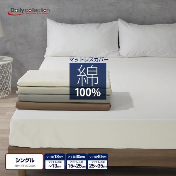 ボックスシーツ シングル・85SS 綿100% ベッド用 マットレスカバー ワンタッチ ゴム留めタイプ マチ幅3種 S デイリーコレクション G01|bedandmat