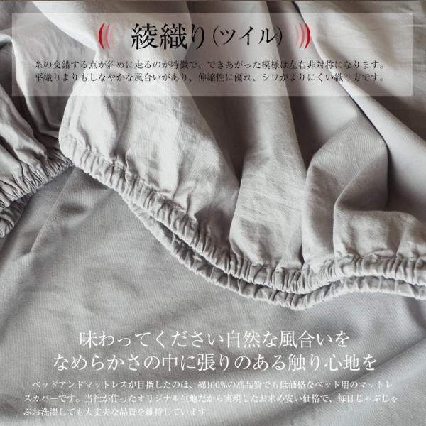 ボックスシーツ シングル・85SS 綿100% ベッド用 マットレスカバー ワンタッチ ゴム留めタイプ マチ幅3種 S デイリーコレクション G01|bedandmat|12