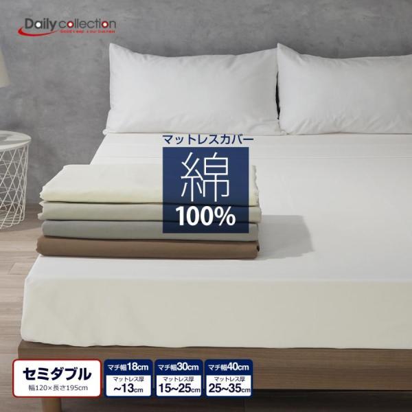 ボックスシーツ セミダブル 綿100% ベッド用 マットレスカバー ワンタッチ ゴム留めタイプ マチ幅3種 SD デイリーコレクション G01|bedandmat