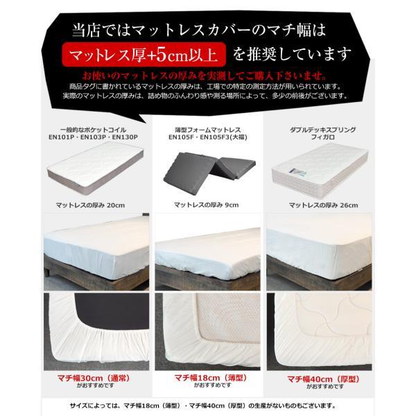 ボックスシーツ セミダブル 綿100% ベッド用 マットレスカバー ワンタッチ ゴム留めタイプ マチ幅3種 SD デイリーコレクション G01|bedandmat|02