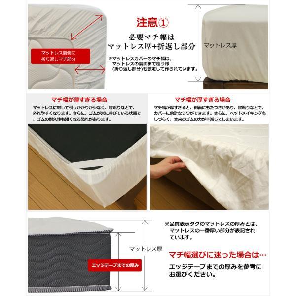 ボックスシーツ セミダブル 綿100% ベッド用 マットレスカバー ワンタッチ ゴム留めタイプ マチ幅3種 SD デイリーコレクション G01|bedandmat|03