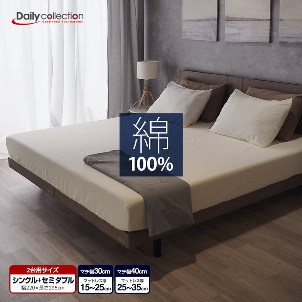 ボックスシーツ ファミリーサイズ 綿100% シングル+セミダブル ベッド用 マットレスカバー 2台用 選べるマチ幅 ゴム留めタイプ デイリーコレクション G01|bedandmat
