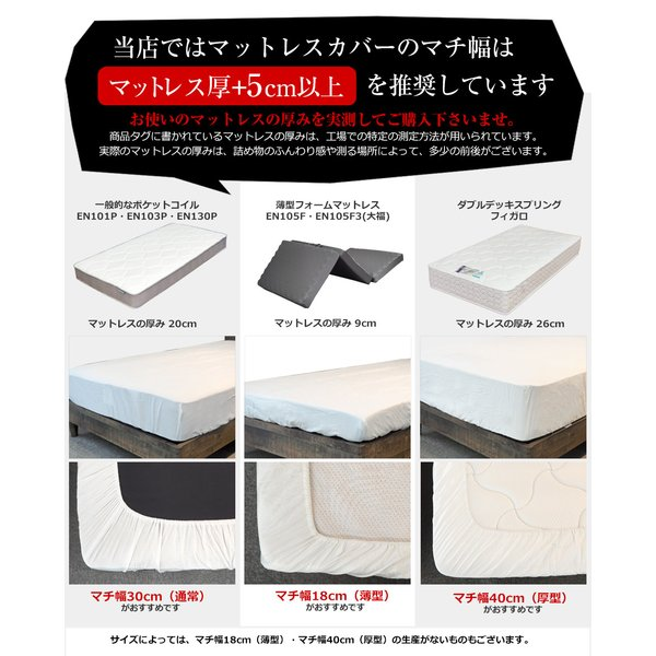 ボックスシーツ ファミリーサイズ 綿100% シングル+セミダブル ベッド用 マットレスカバー 2台用 選べるマチ幅 ゴム留めタイプ デイリーコレクション G01|bedandmat|02
