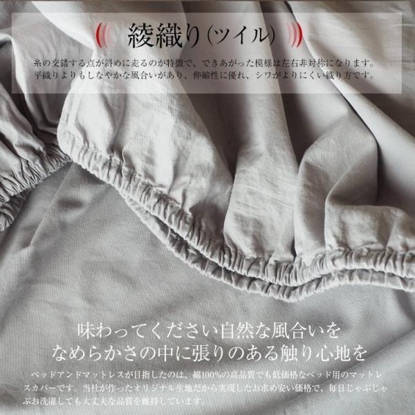 ボックスシーツ ファミリーサイズ 綿100% シングル+セミダブル ベッド用 マットレスカバー 2台用 選べるマチ幅 ゴム留めタイプ デイリーコレクション G01|bedandmat|13