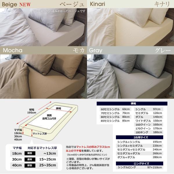ボックスシーツ ファミリーサイズ 綿100% シングル+セミダブル ベッド用 マットレスカバー 2台用 選べるマチ幅 ゴム留めタイプ デイリーコレクション G01|bedandmat|04