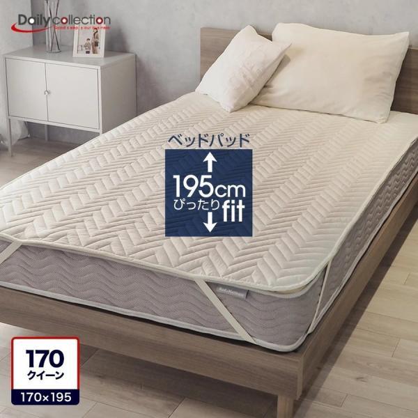 ベッドパッド170クイーン170洗えるベーシックデイリーコレクション