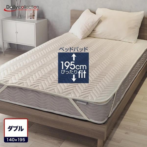 ベッドパッドダブル洗えるベーシックデイリーコレクション