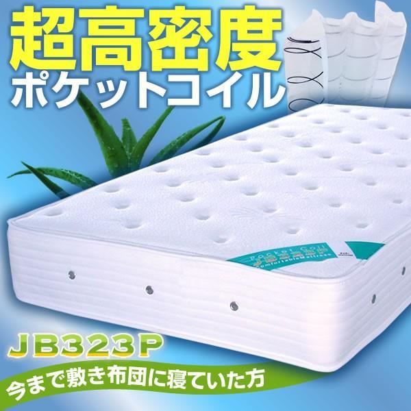 超高密度 ポケットコイル マットレス シングル JB323P【大型商品の為日時指定不可】|bedandmat