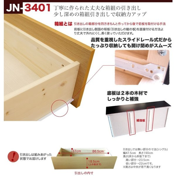 ベッド ベッドフレーム シングル すのこ 木製 収納 引き出し付き ベッドフレームのみ JN3401 bedandmat 07