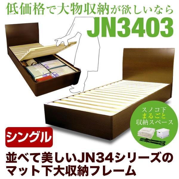□ベッド シングル 大収納  木製 すのこ 選べるベッド シンプル モダン  JN3403【大型商品の為日時指定不可】|bedandmat