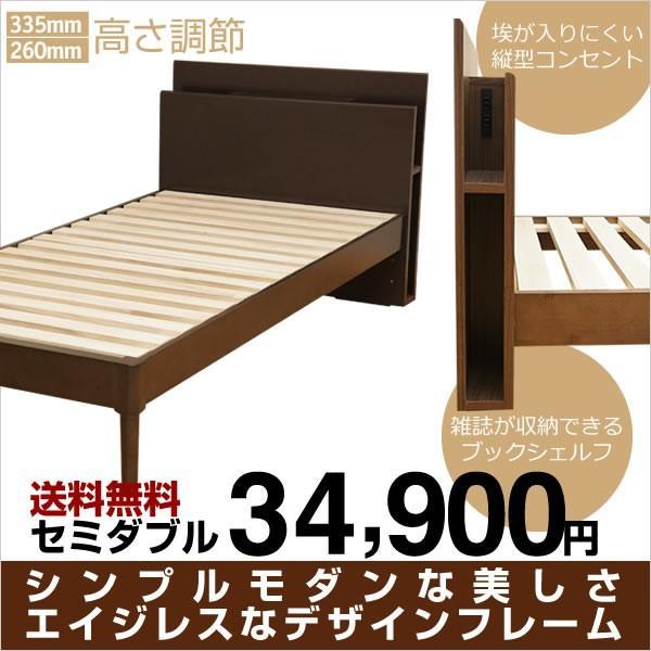 ベッド ベッドフレーム セミダブル 木製 高さ調整 コンセント すのこ 宮棚 宮付き ベッドフレームのみ JN3604|bedandmat