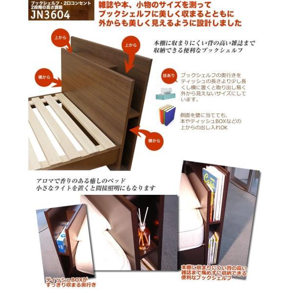 ベッド ベッドフレーム セミダブル 木製 高さ調整 コンセント すのこ 宮棚 宮付き ベッドフレームのみ JN3604|bedandmat|02