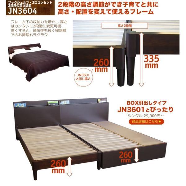 ベッド ベッドフレーム セミダブル 木製 高さ調整 コンセント すのこ 宮棚 宮付き ベッドフレームのみ JN3604|bedandmat|03