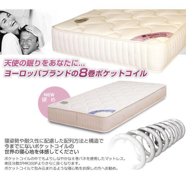 マットレス ポケットコイル シングル ベッド用 ムスタリング MR318P・MR319P|bedandmat|05