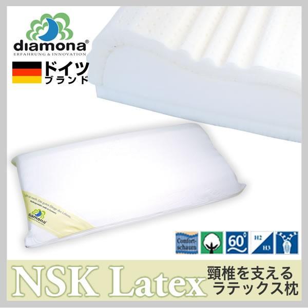 枕 まくら NSKラテックス ディアモナ コンフォートフォーム(安眠 快眠) 枕(枕NSKラテックス|bedandmat