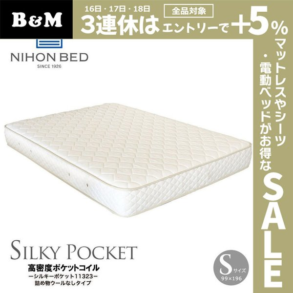 日本ベッド シルキーポケット レギュラー シングル マットレス ポケットコイル ベッド用 11209|bedandmat