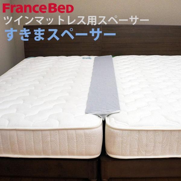 すきまパッド スキマパッド 隙間パッド すきまスペーサー ツインベッド用 フランスベッド|bedandmat