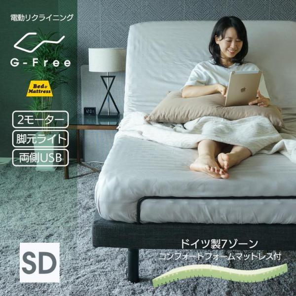 リクライニングベッド 電動ベッド セミダブル 2モーター 電動リクライニングベッド バイタルケア G-FREE002 アジャスタブルベッド