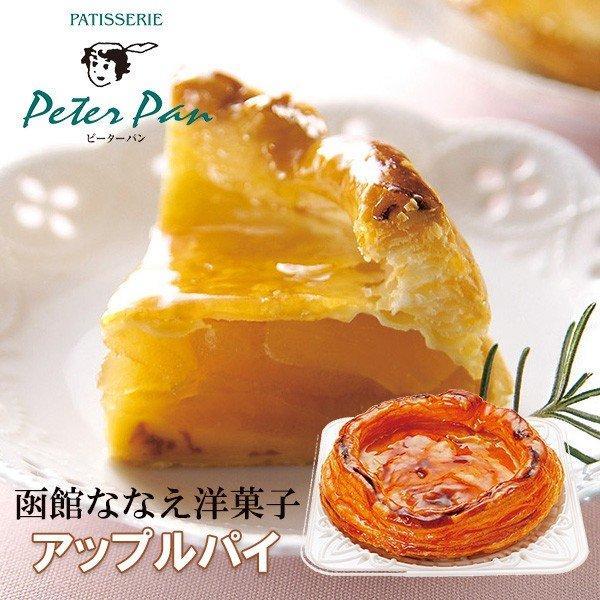 函館ななえ洋菓子ピーターパン・アップルパイTL16-30-03洋菓子お菓子詰め合わせギフト父の日父の日ギフト