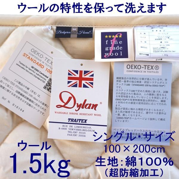 ベッドパッドシングル100×200cmウール1.5kg日本製/ディラン防縮加工/エコテックス100クラス1/ファイングレードウー