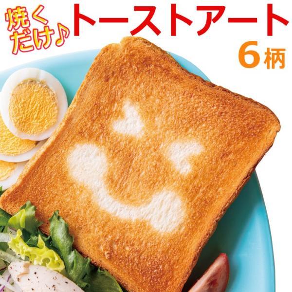 トーストアートトーストデコレーションシートランチお弁当子供食パン焼き型調理器具料理焼き