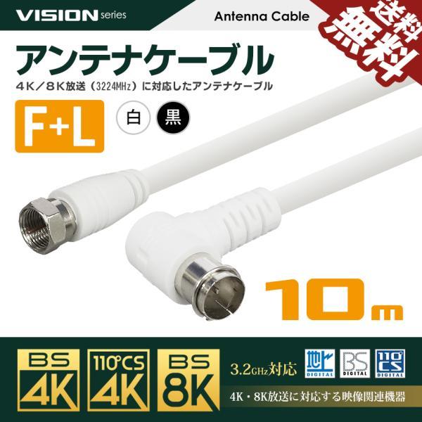 アンテナケーブル同軸ケーブル10m4K8K対応S-4C-FB地上デジタル地デジBSCSTVテレビ白/黒FL-10M