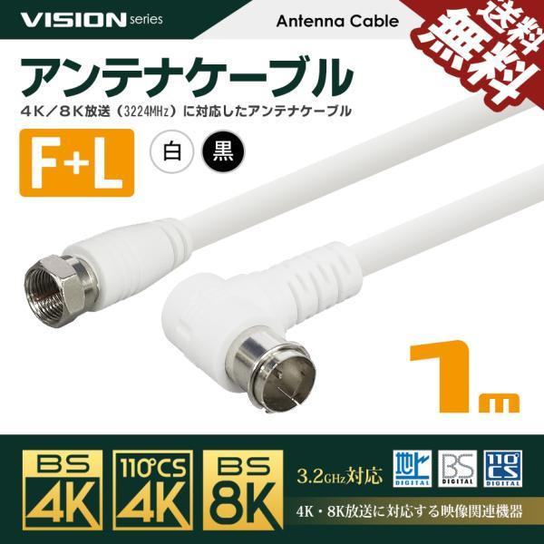 アンテナケーブル同軸ケーブル1m4K8K対応S-4C-FB地上デジタル地デジBSCSTVテレビ白/黒FL-1M